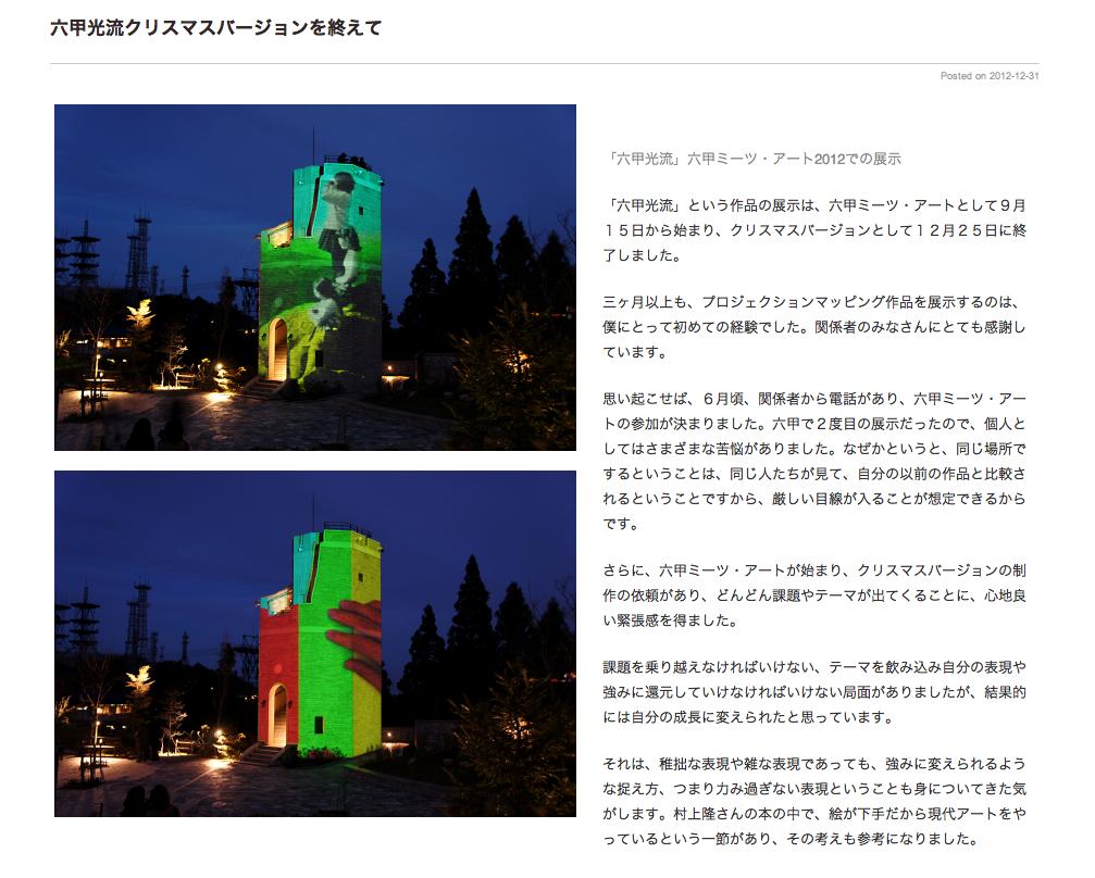 スクリーンショット 2013-12-12 1.03.16
